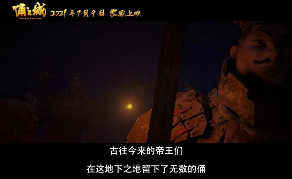 《俑之城》影评:真怕你们错过这部好片!