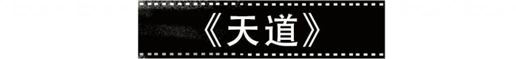 《天道》影评:被封 10 年,也挡不住这国剧拿 9.2 分!