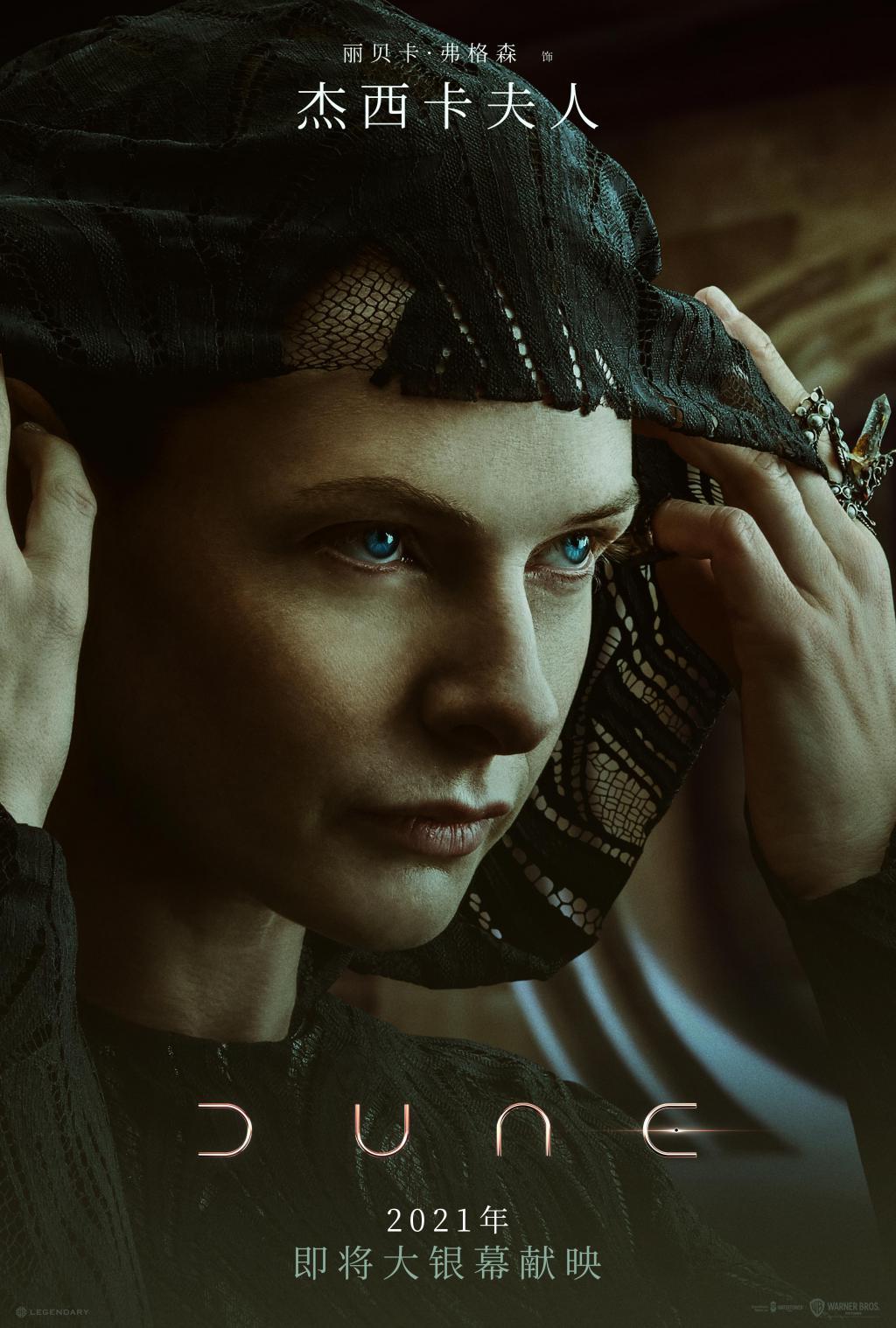 好莱坞科幻巨制《沙丘》发角色海报 超豪华阵容演绎顶级科幻 IP