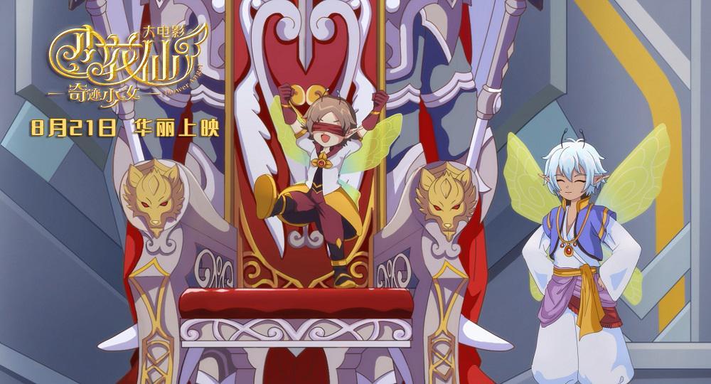 《小花仙大电影:奇迹少女》发布终极预告,8 月 21 日华丽开启魔法之旅