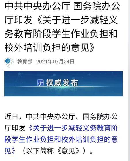 """中国下令""""双减"""":涉及全国亿万家庭、学生、教师、学校、培训机构!"""