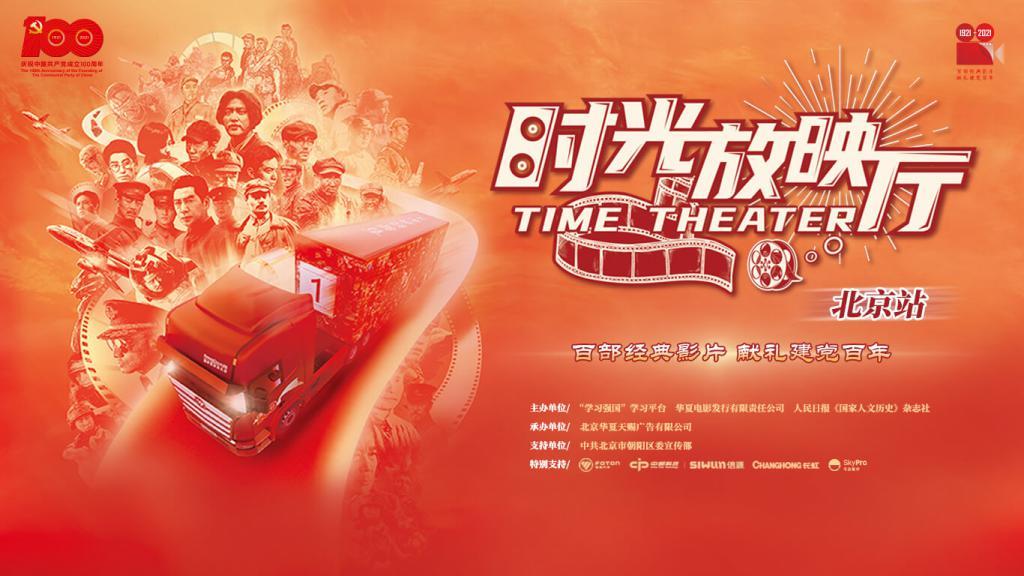 """""""时光放映厅""""巡展北京站互动升级 引发观众打卡热潮"""