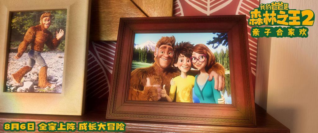 《我的爸爸是森林之王 2》定档 8 月 6 日 合家出动开启暑期冒险
