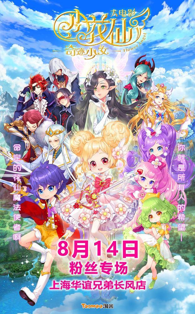 电影《小花仙大电影:奇迹少女》抢票进行时 粉丝专场圆满孩子的暑假