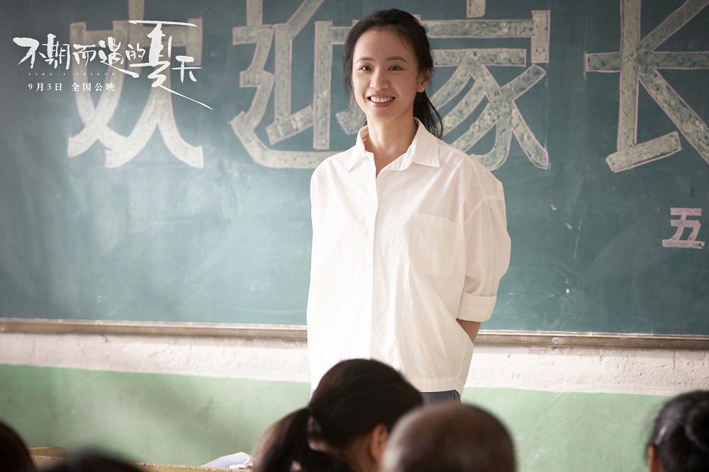 电影《不期而遇的夏天》定档 9 月 3 日 陈奕迅献唱同名主题曲
