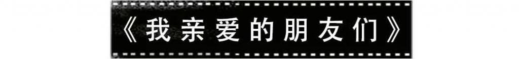 《我亲爱的朋友们》剧评:豆瓣 9.5,太好看了!编剧牛逼,老戏骨演技绝了