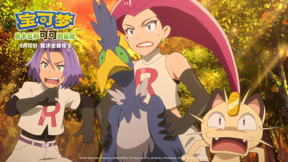 经典 IP 惊喜回归 《宝可梦:皮卡丘和可可的冒险》正式定档 9 月 10 日