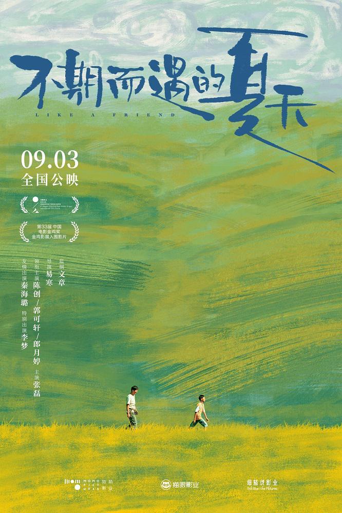 电影《不期而遇的夏天》今日上映 五大看点引爆泪点