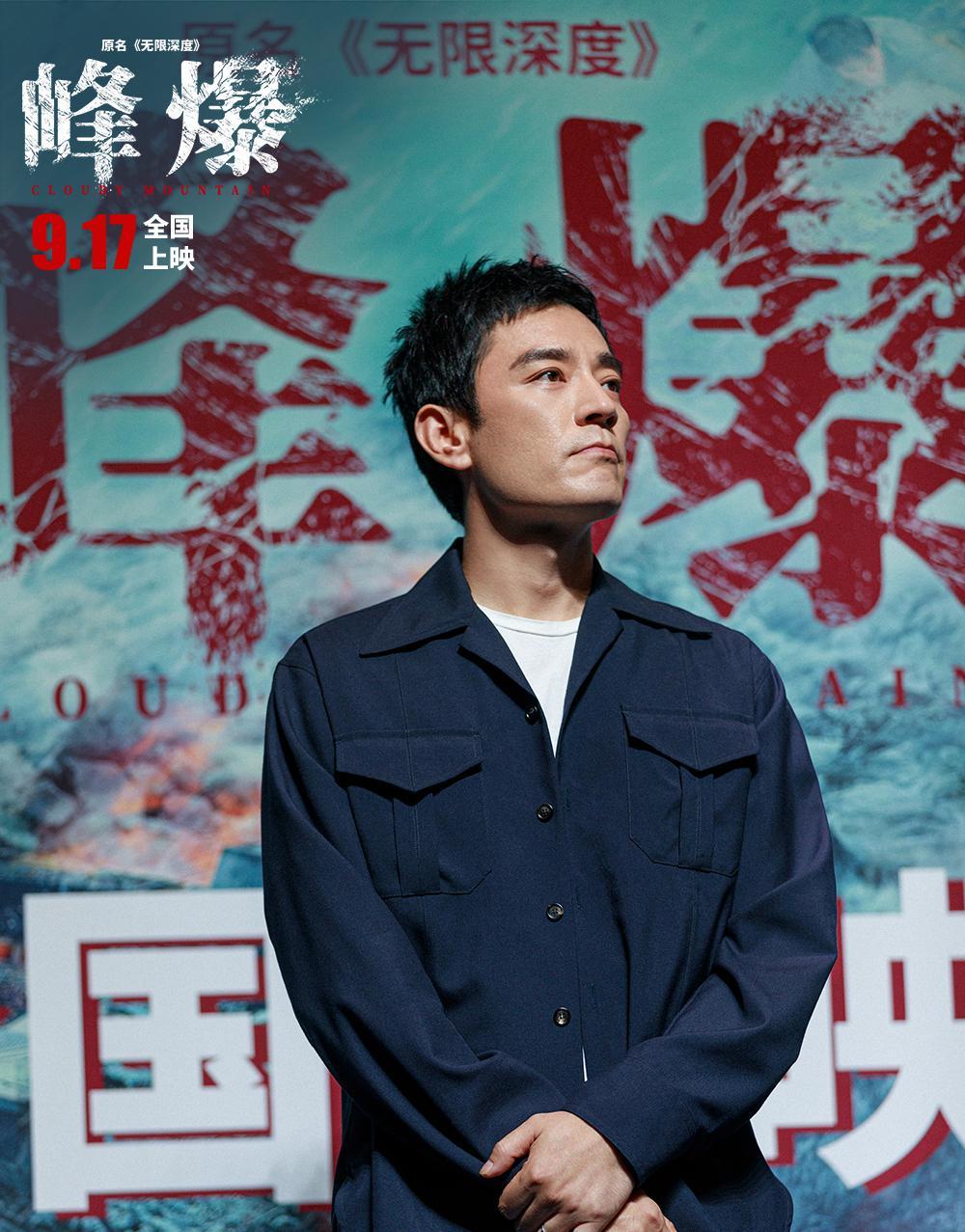 《峰爆》首映获真实基建英雄力挺 被赞国产灾难片惊喜之作
