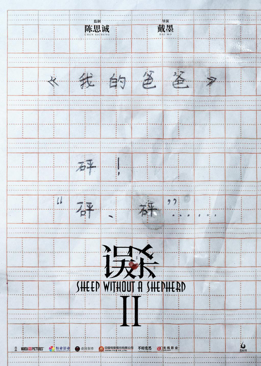 《误杀 2》杀青曝概念海报 陈思诚肖央再携手打造全新故事