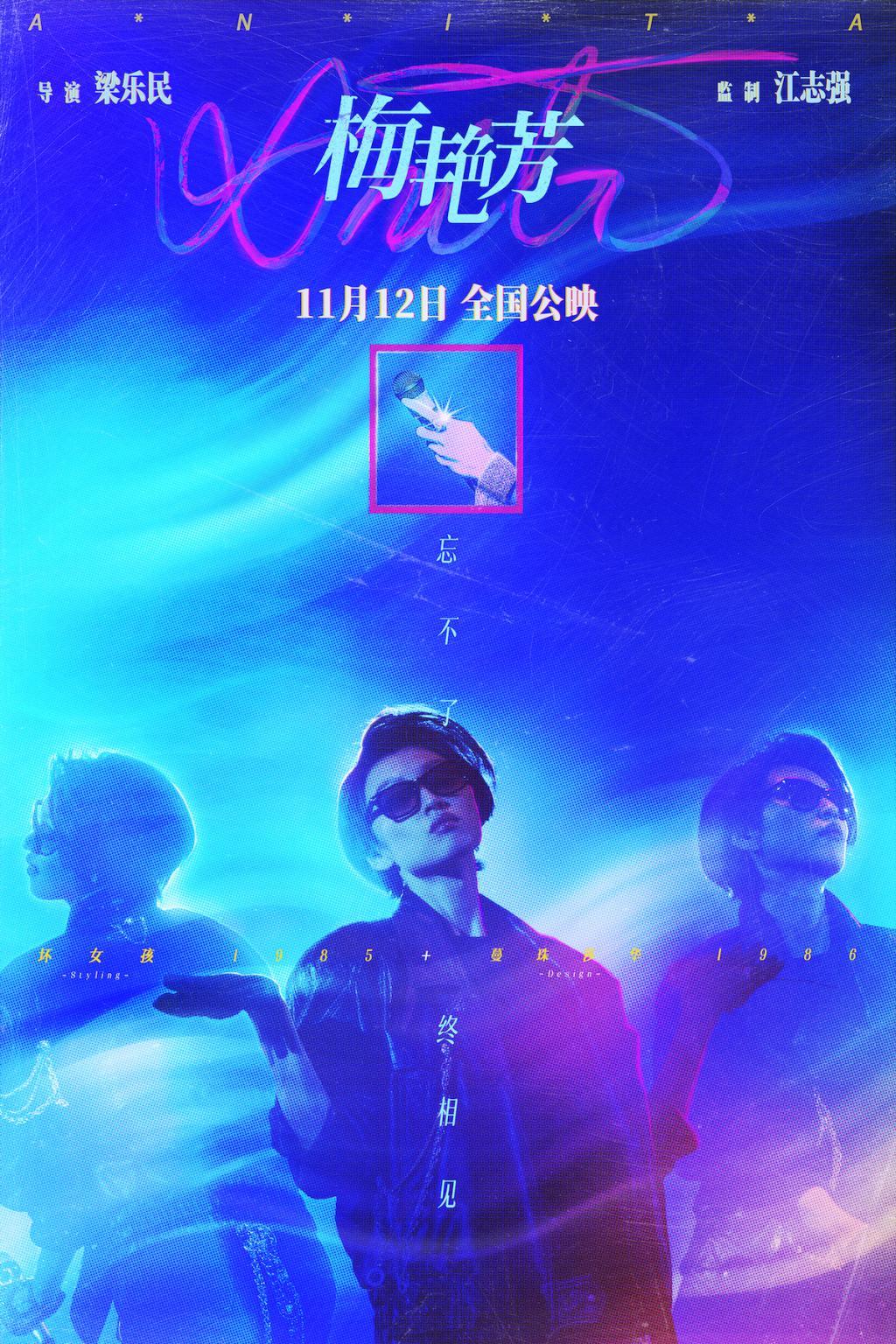 电影《梅艳芳》定档 11 月 12 日公映