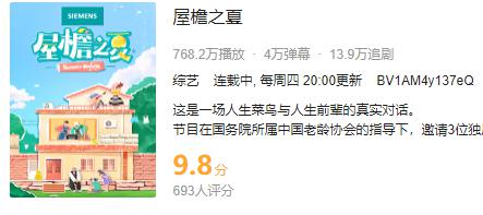 《屋檐之夏》影评:国综 9.8,一个明星都没有