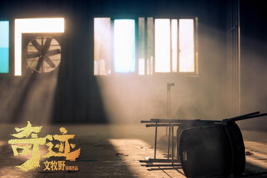 """文牧野新作《奇迹》杀青   易烊千玺领衔""""打工人""""传奇"""
