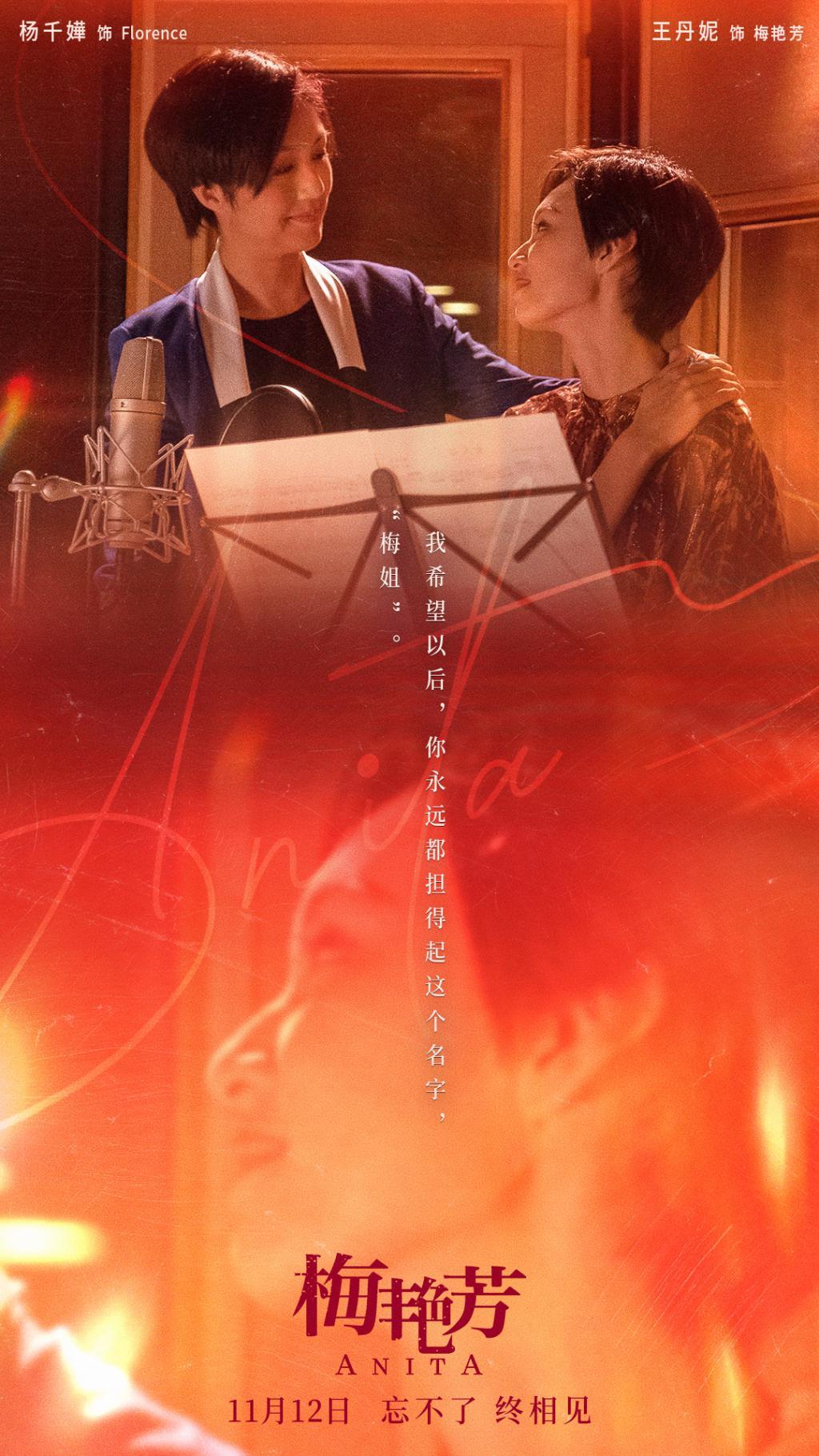 """《梅艳芳》发布""""告别""""版预告再现催泪告别场面 一曲绝唱嫁给观众与舞台"""